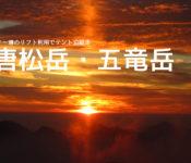 唐松岳・五竜岳
