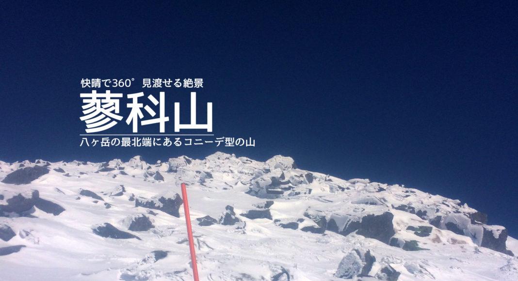 蓼科山(2531m)