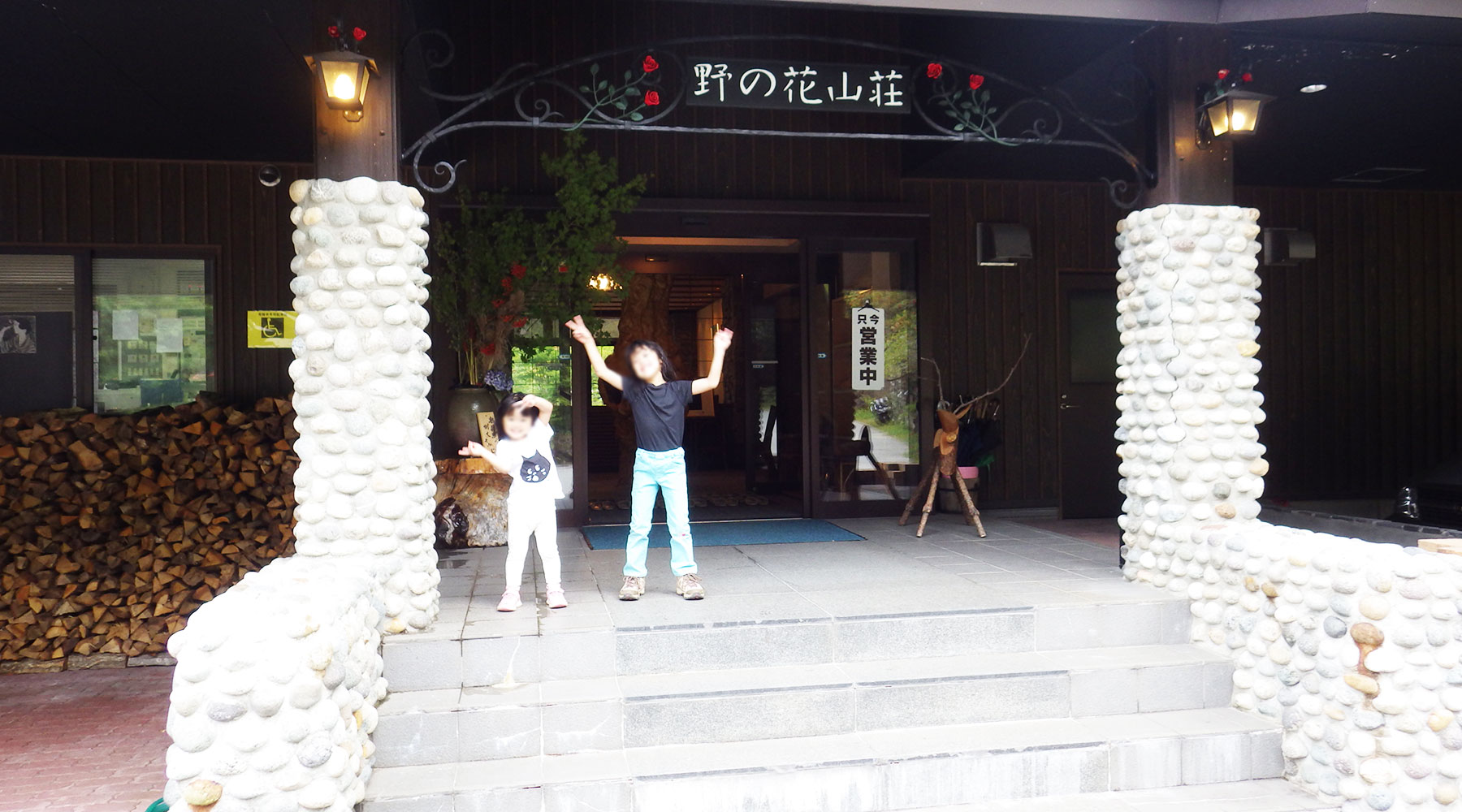 野の花山荘