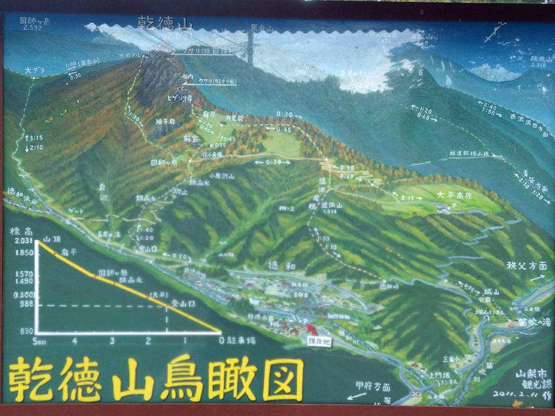 乾徳山の案内板