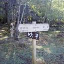 国師ヶ原の道標