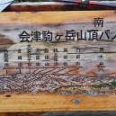 会津駒ヶ岳山頂から見える山々。