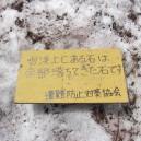 大雪渓の注意版
