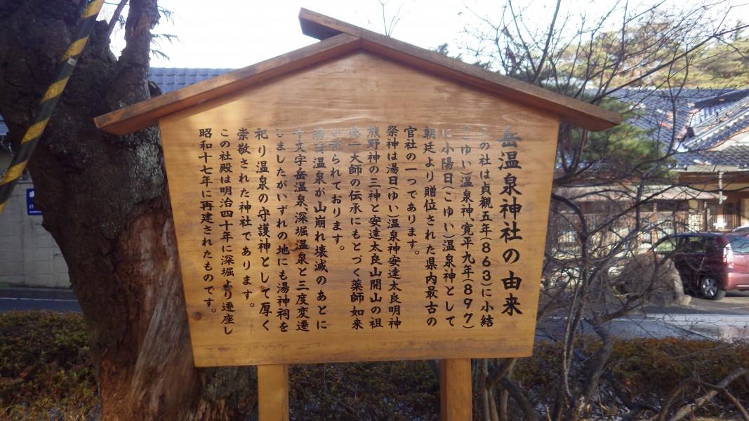 岳温泉神社の由来