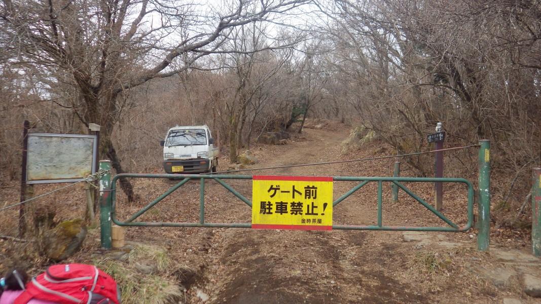 足柄峠登山口ゲート