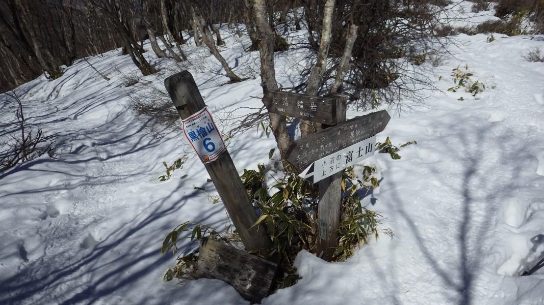 黒檜山山頂分岐