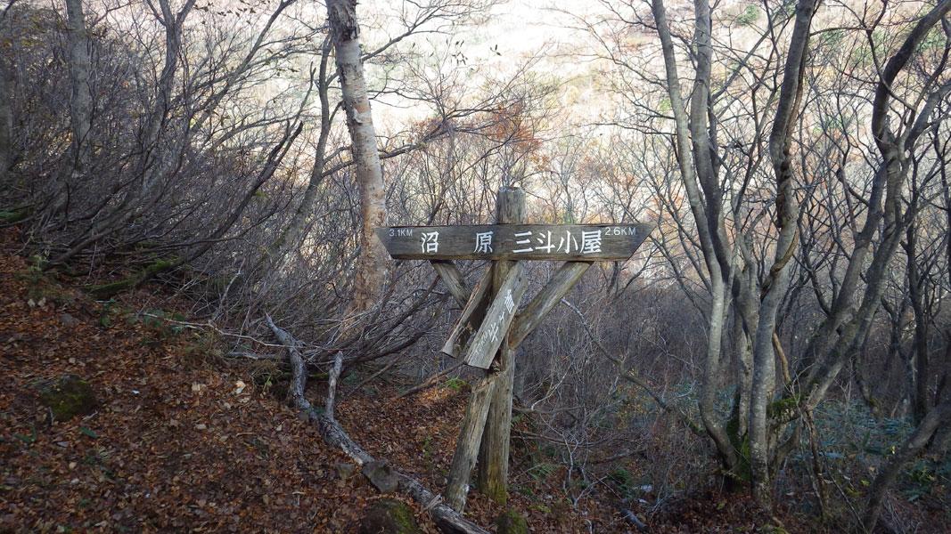 三斗小屋への分岐