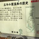 三斗小屋温泉の歴史