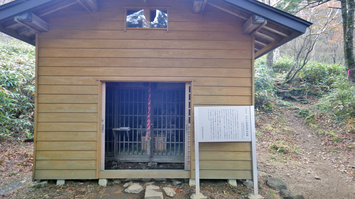 三斗小屋温泉・温泉神社
