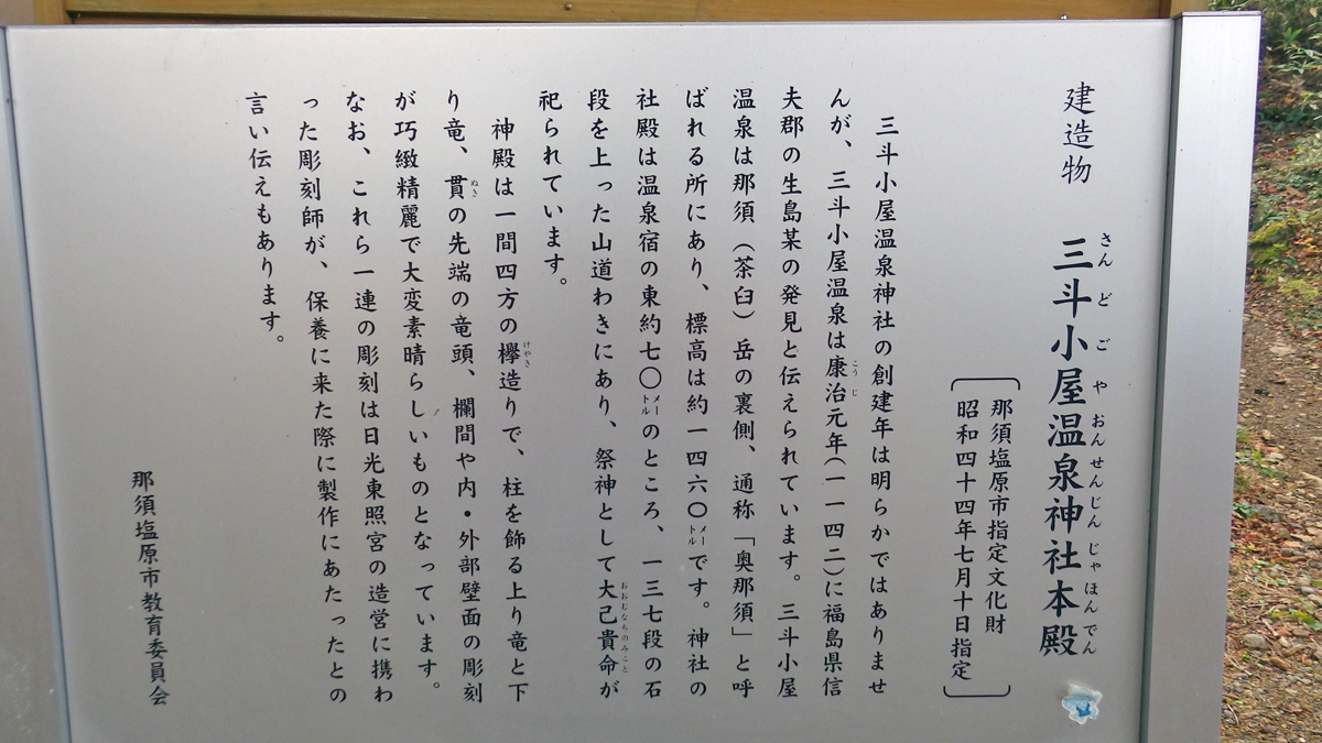 温泉神社の由来