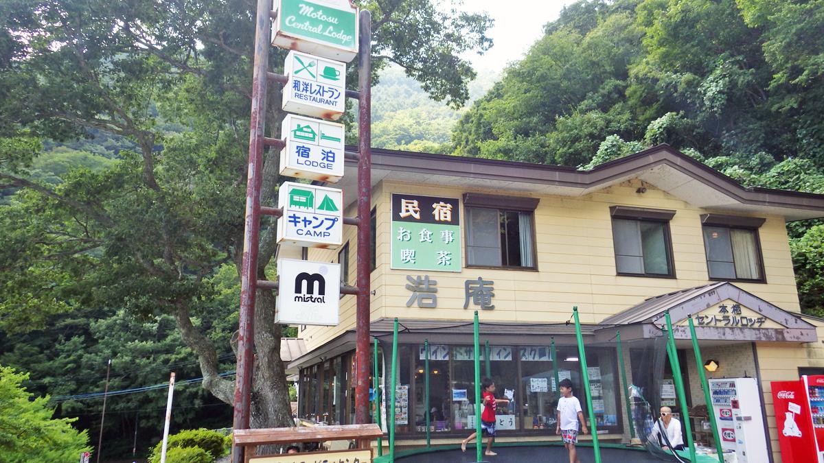 浩庵キャンプ場管理事務所