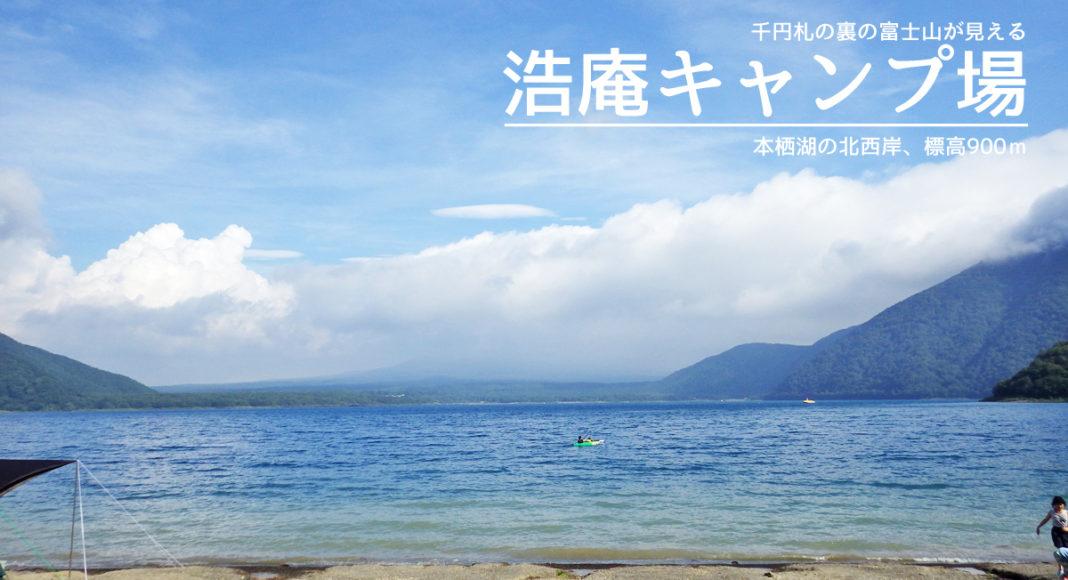 本栖湖・浩庵キャンプ場