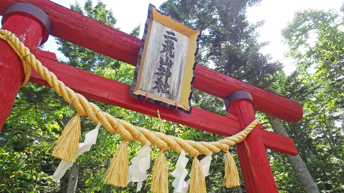 白根山の二荒山神社