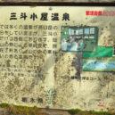 三斗小屋温泉についての紹介