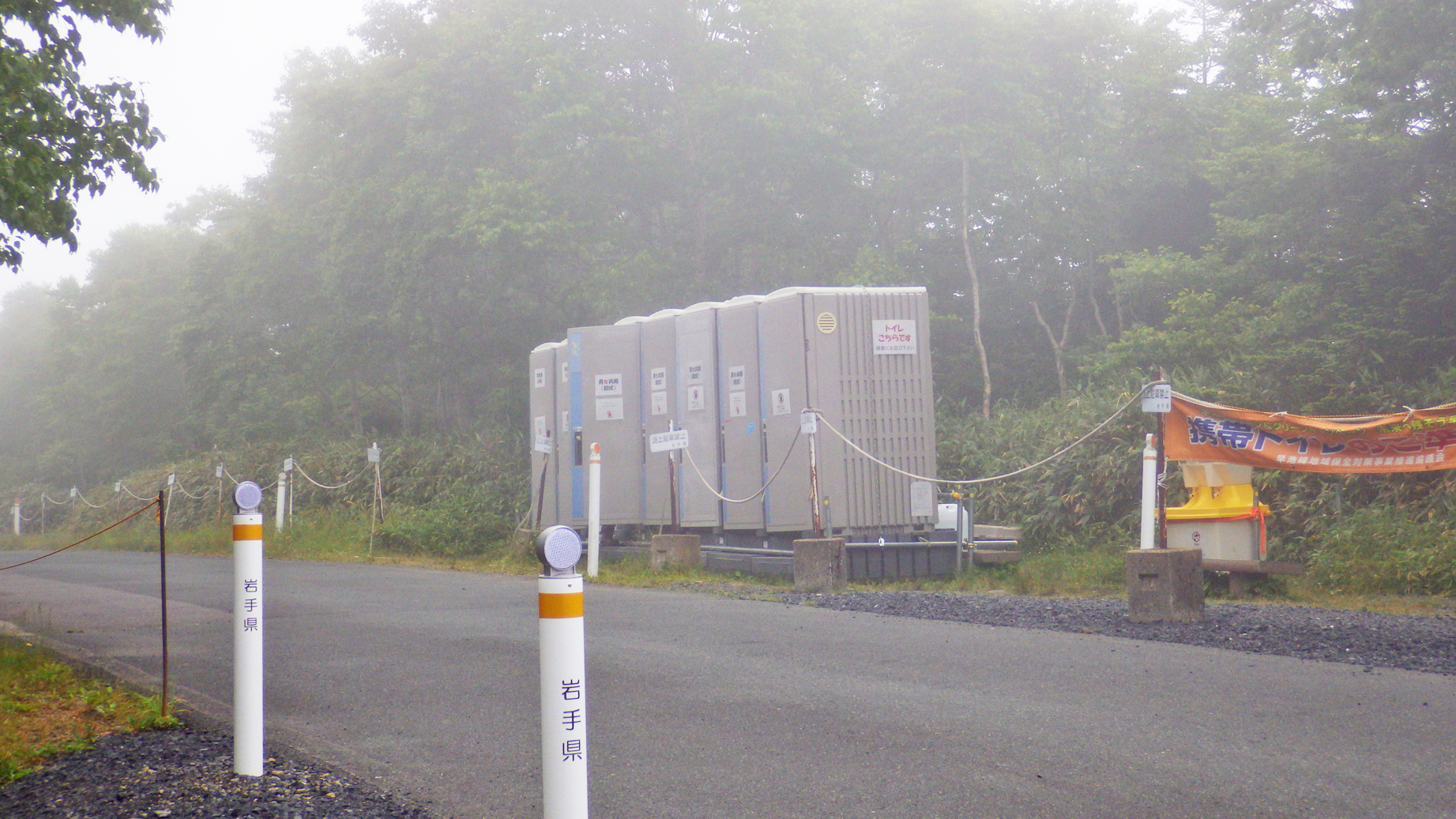 小田越登山口のトイレ