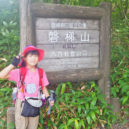磐梯山八方台登山口