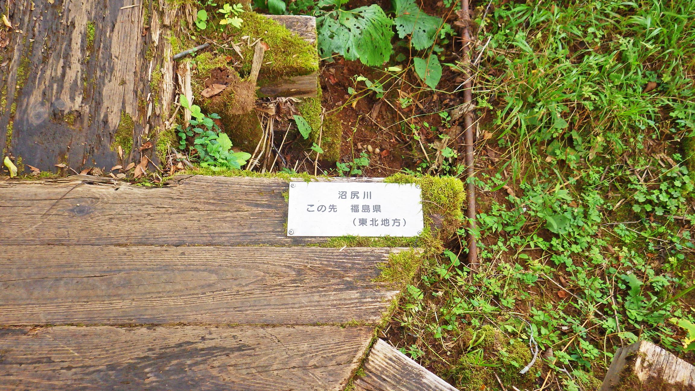 群馬・福島県境
