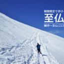 残雪期の至仏山