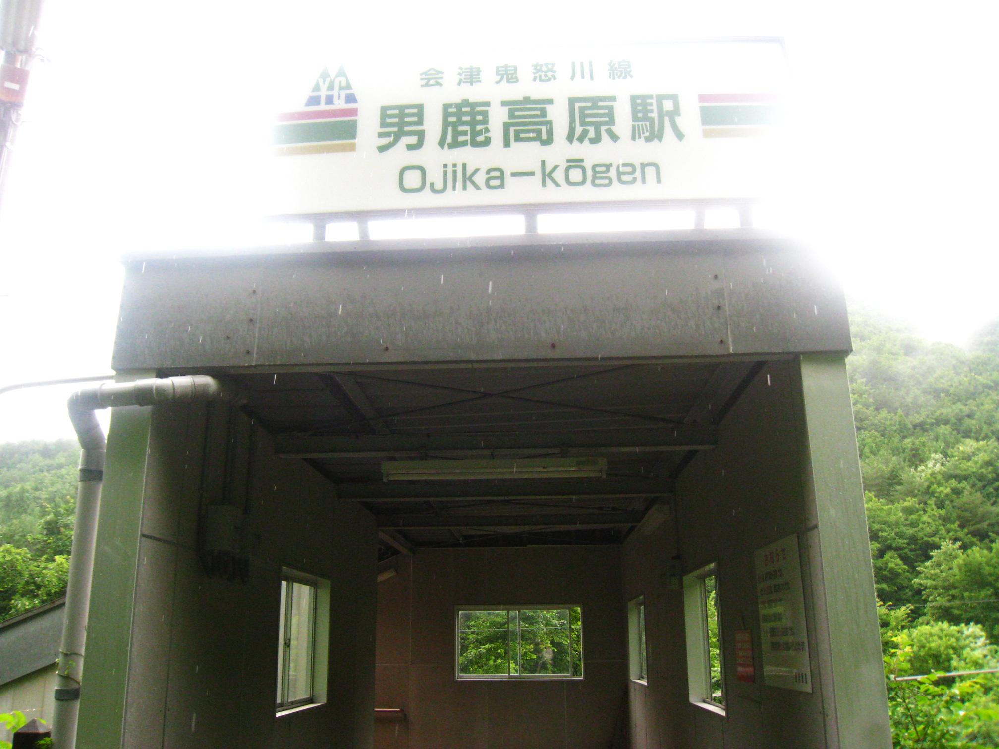 野岩鉄道・男鹿高原駅