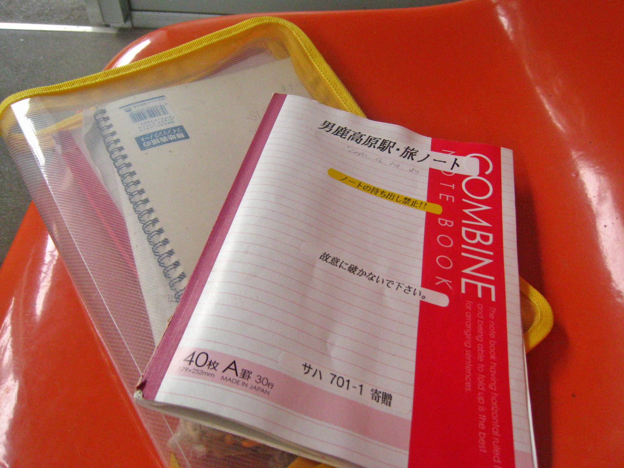 男鹿高原駅・旅ノート