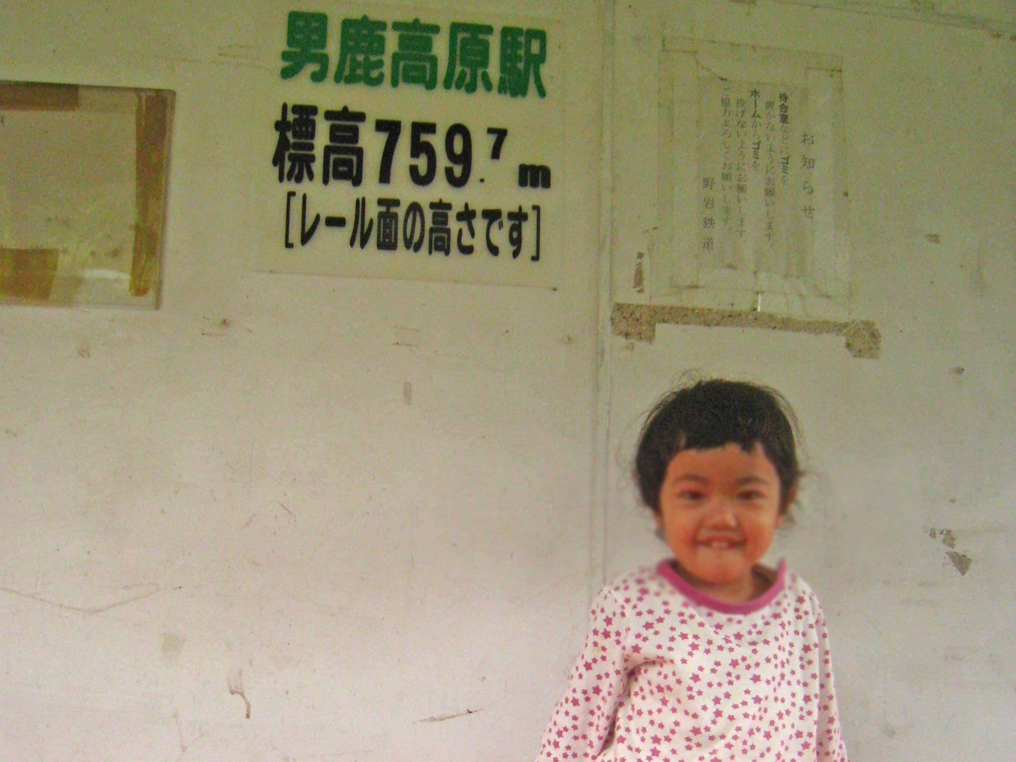 男鹿高原駅・待合室