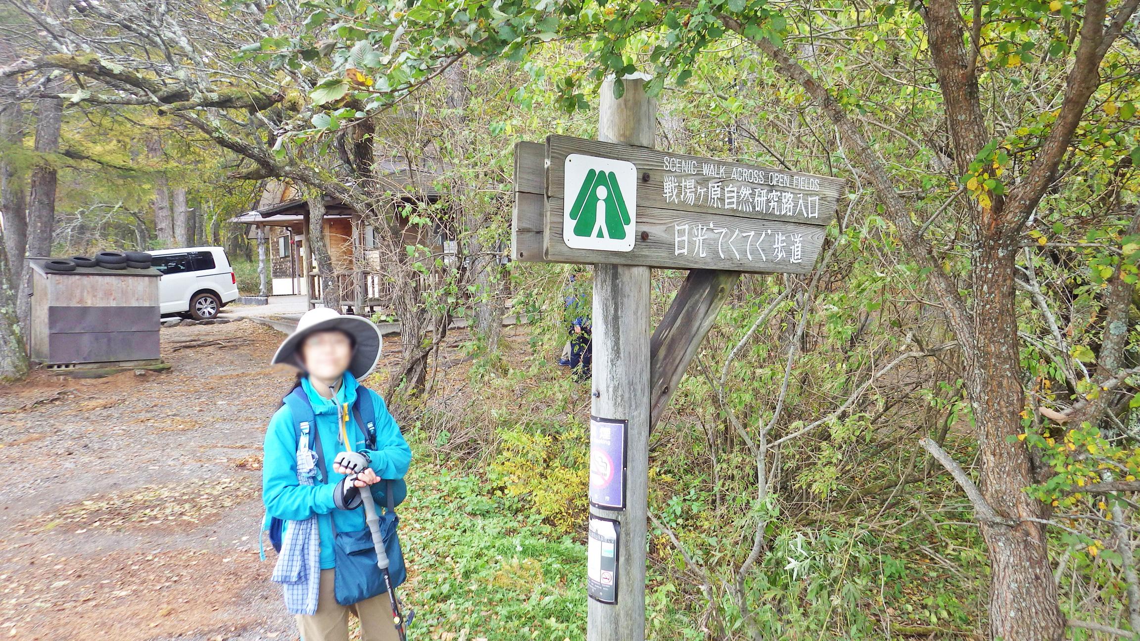 赤沼からハイキングコースの入口へ