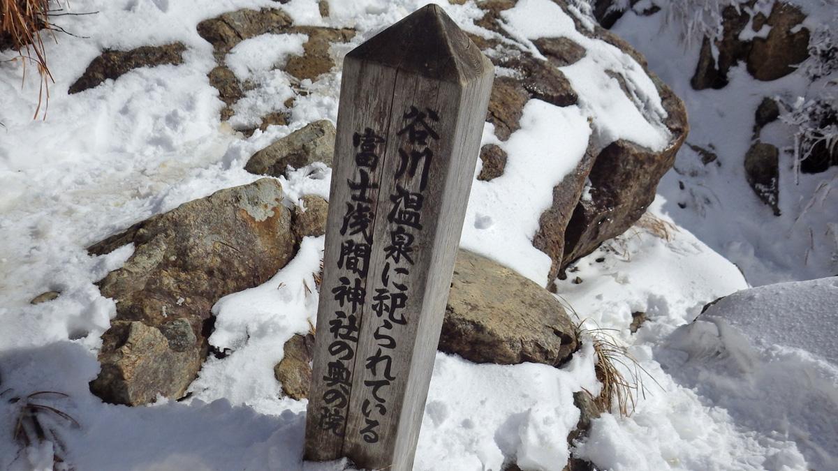 谷川温泉に祀られている富士浅間神社の奥の院