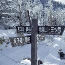 雨池峠の分岐は十字路