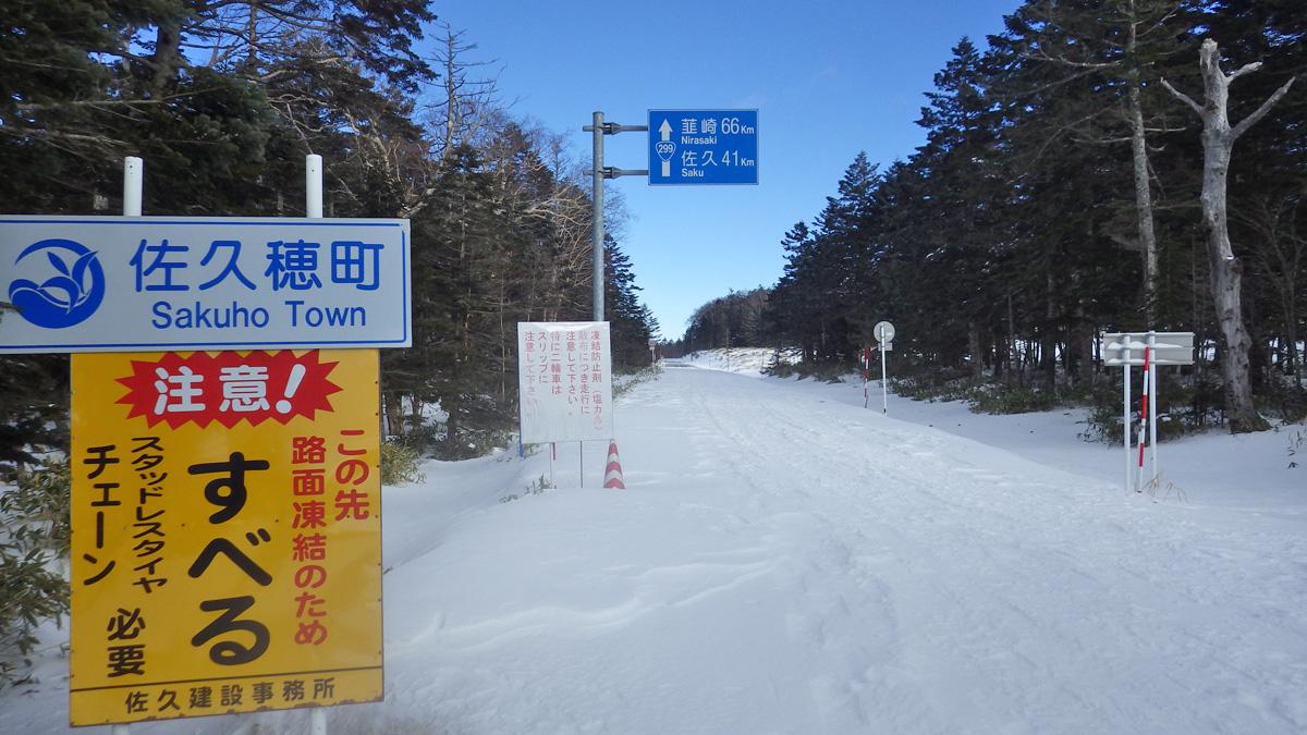 冬季閉鎖中のメルヘン街道・麦草峠