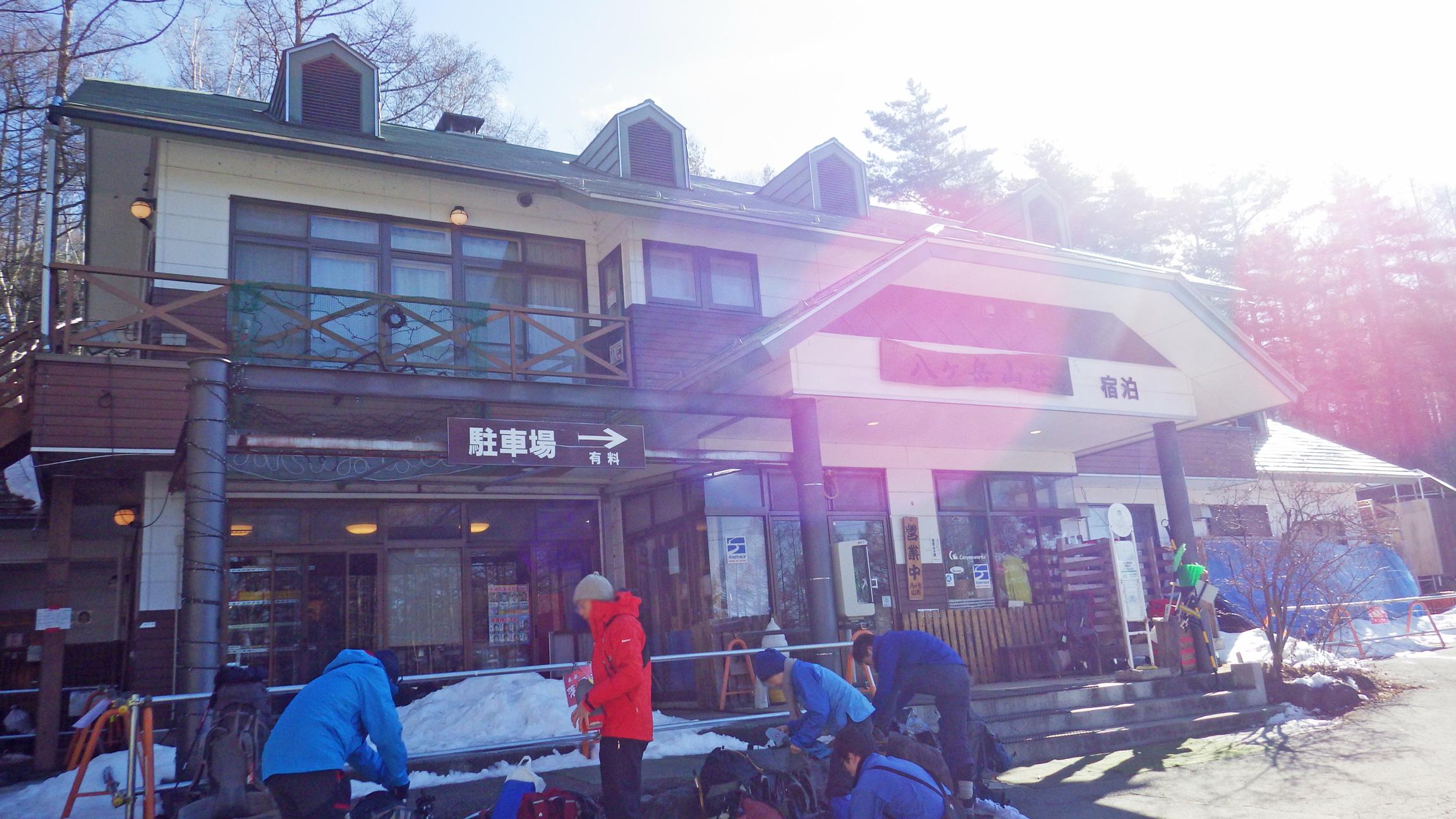 美濃戸口にある八ヶ岳山荘