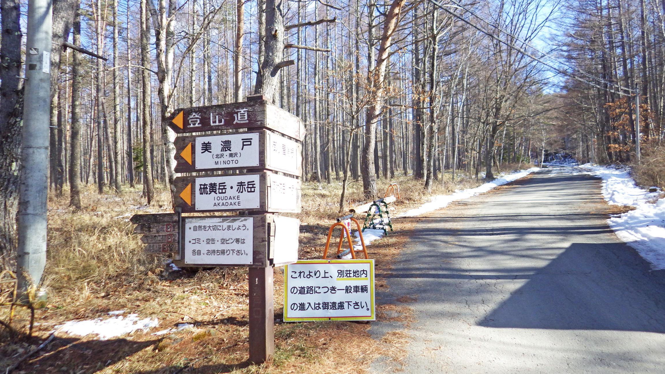美濃都への林道の入口