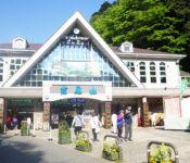 高尾山ケーブルカー清滝駅