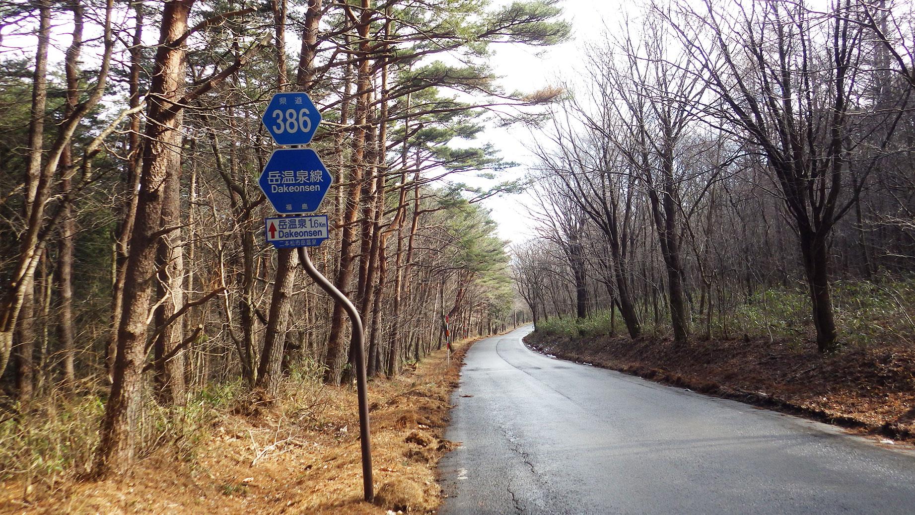 岳温泉線の標識