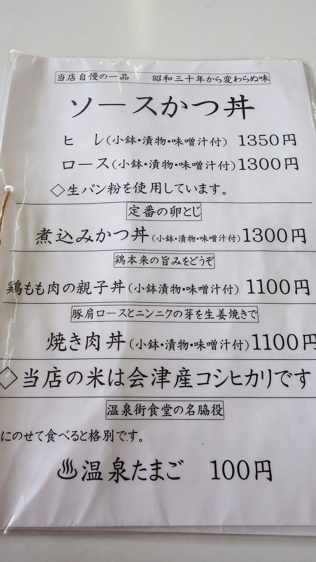 岳温泉成駒のメニュー