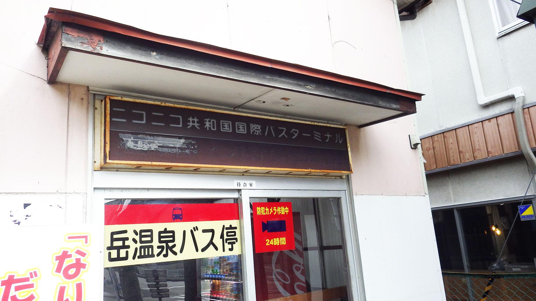 岳温泉バスターミナル