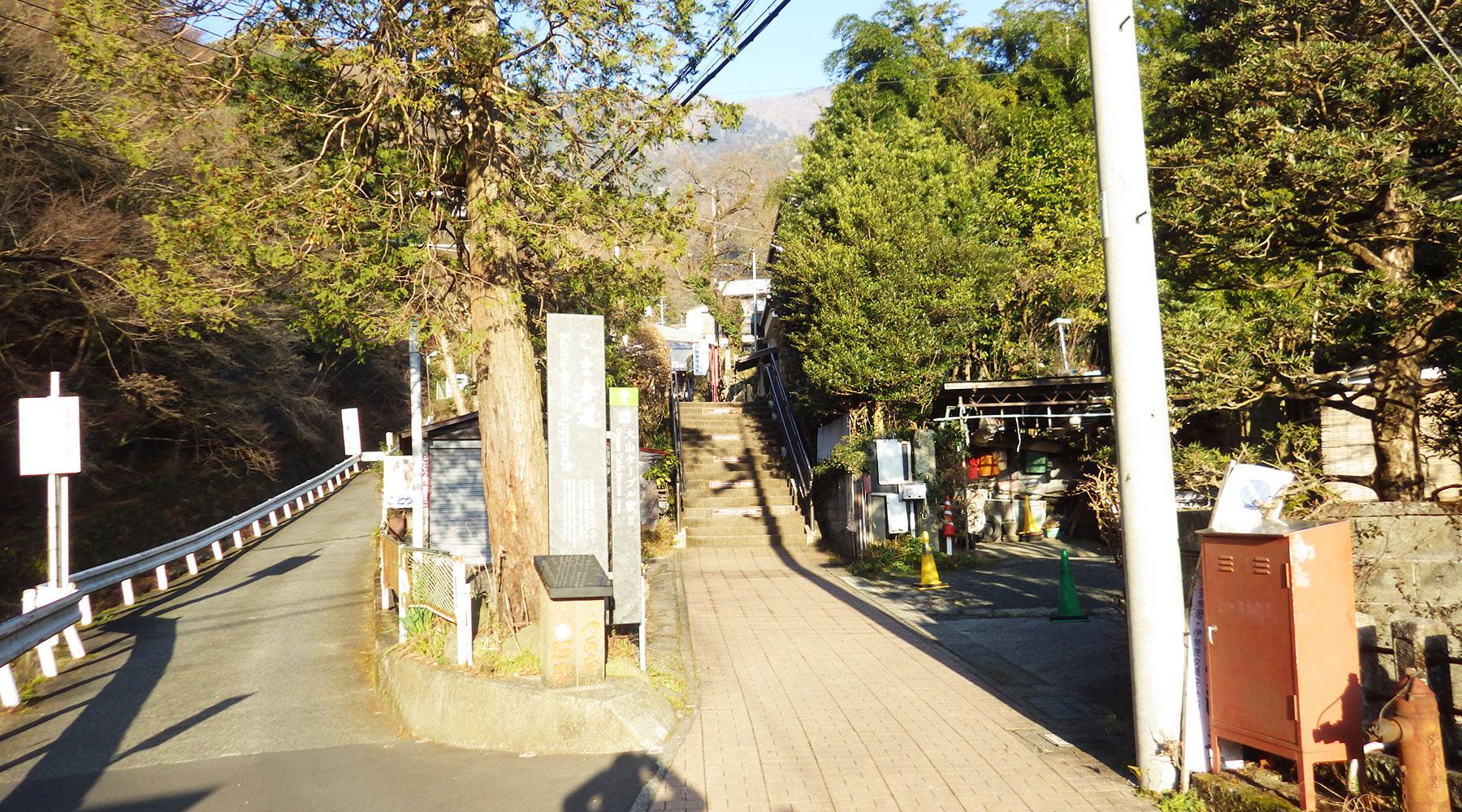 大山ケーブルカー山麓駅への道