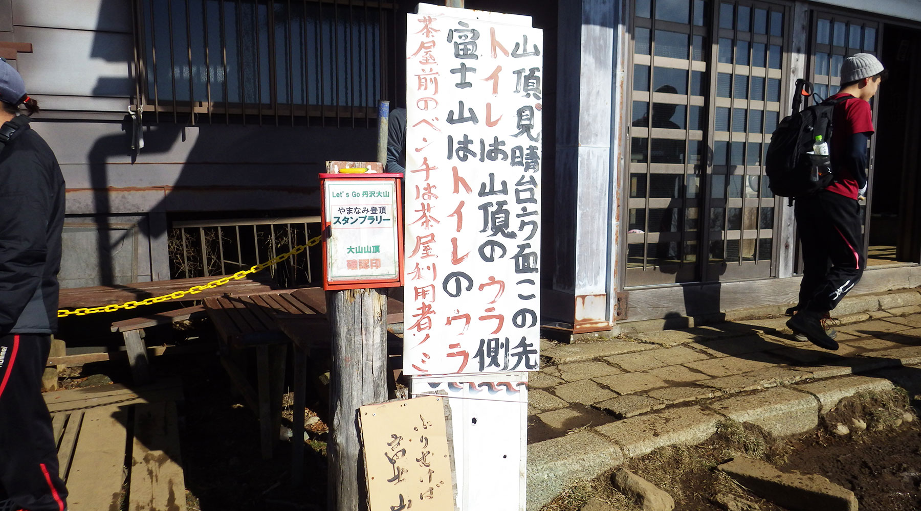 丹沢大山のトイレは山頂の北側