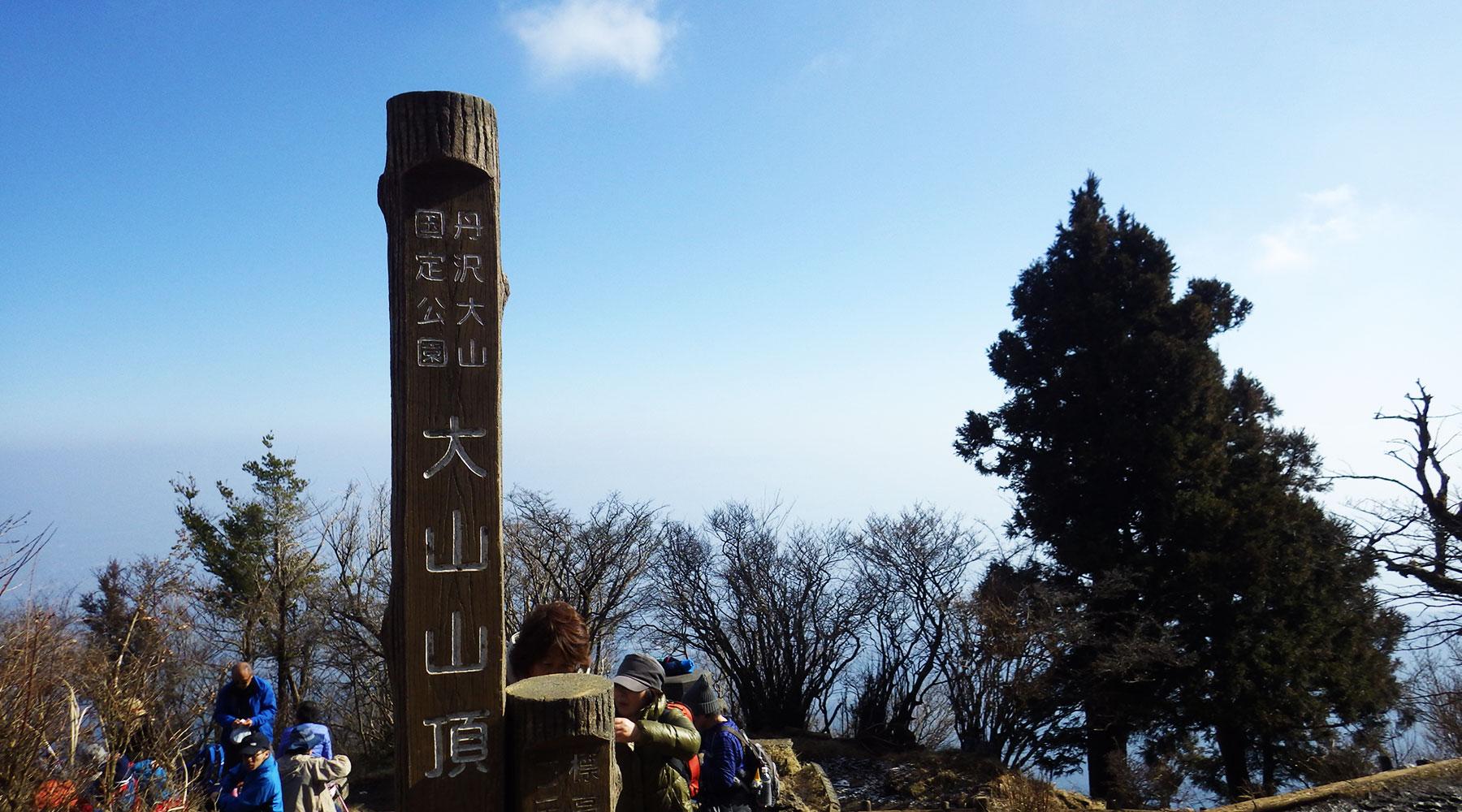 大山山頂(1,252m)