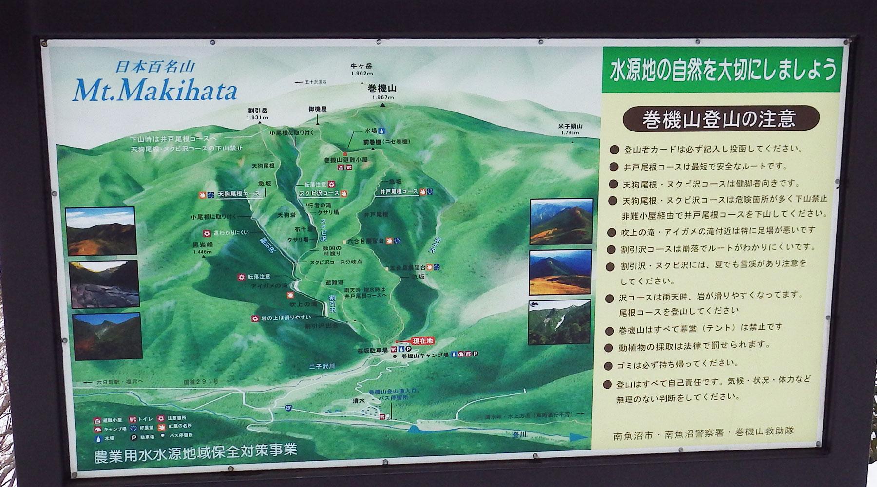桜坂駐車場の巻機山案内板