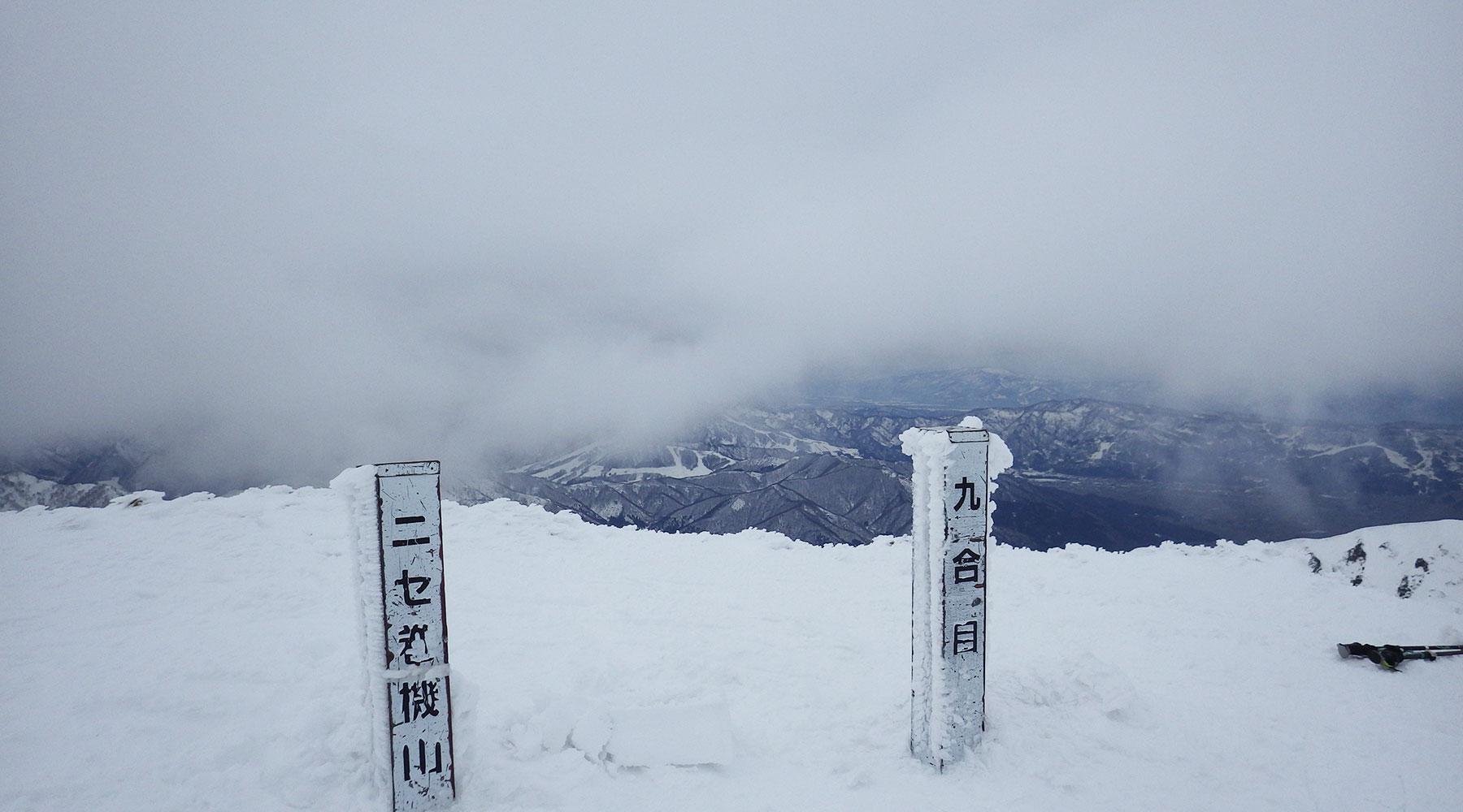 ニセ巻機山こと前巻機山山頂(1,861m)