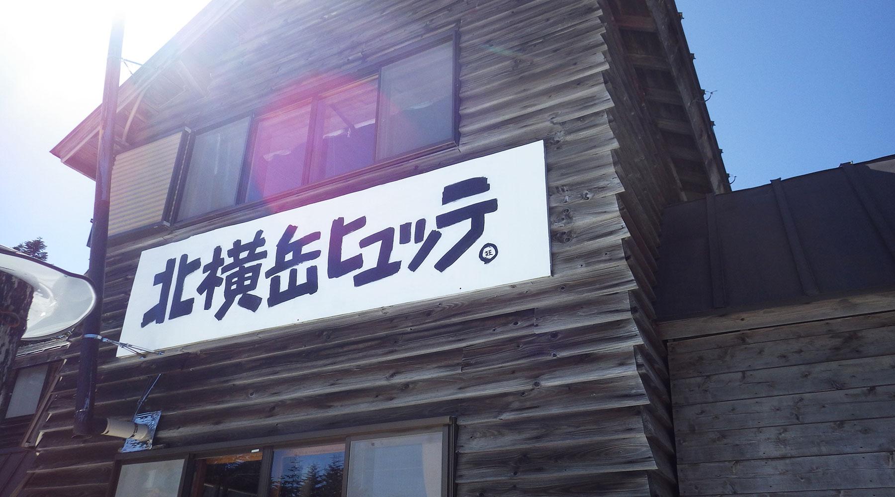北横岳ヒュッテ○狂
