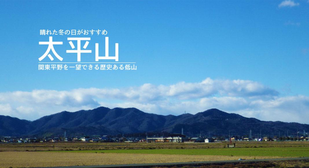 栃木・大平山