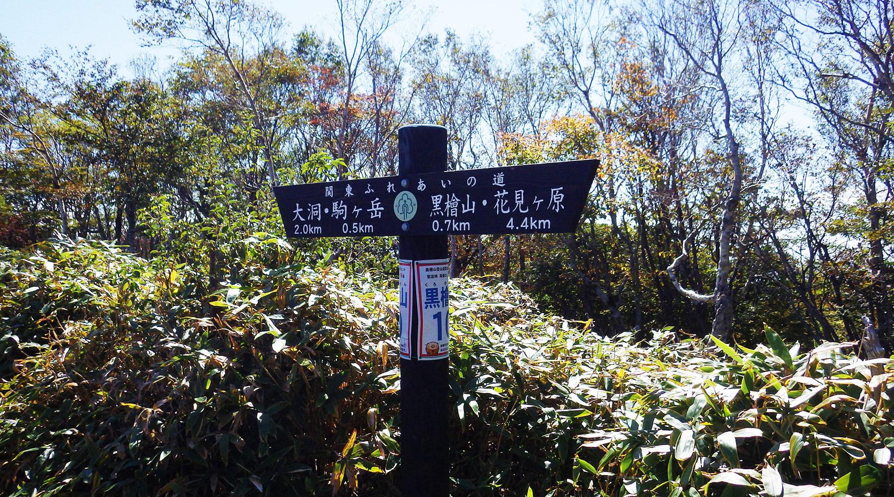 黒檜山・駒ヶ岳の中間