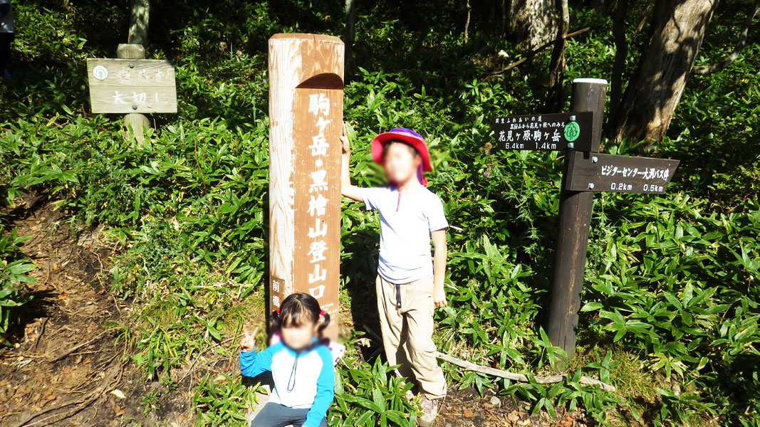 駒ヶ岳側の登山口に到着。