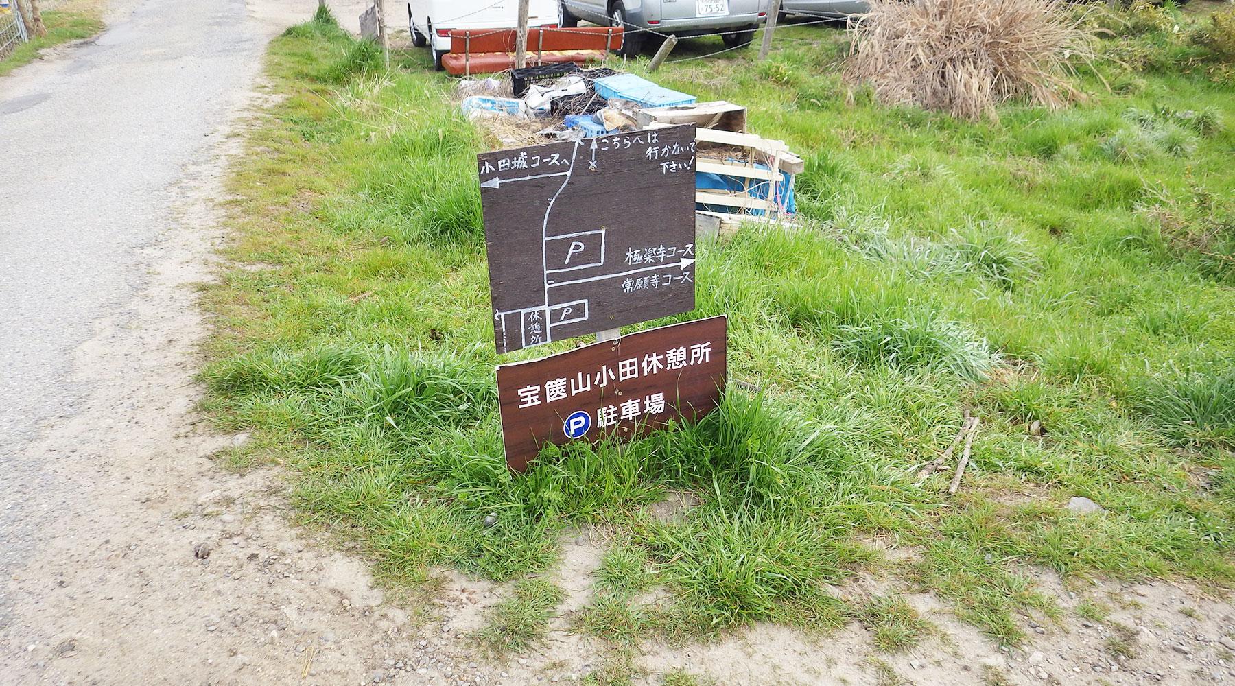 小田休憩所そばの駐車場