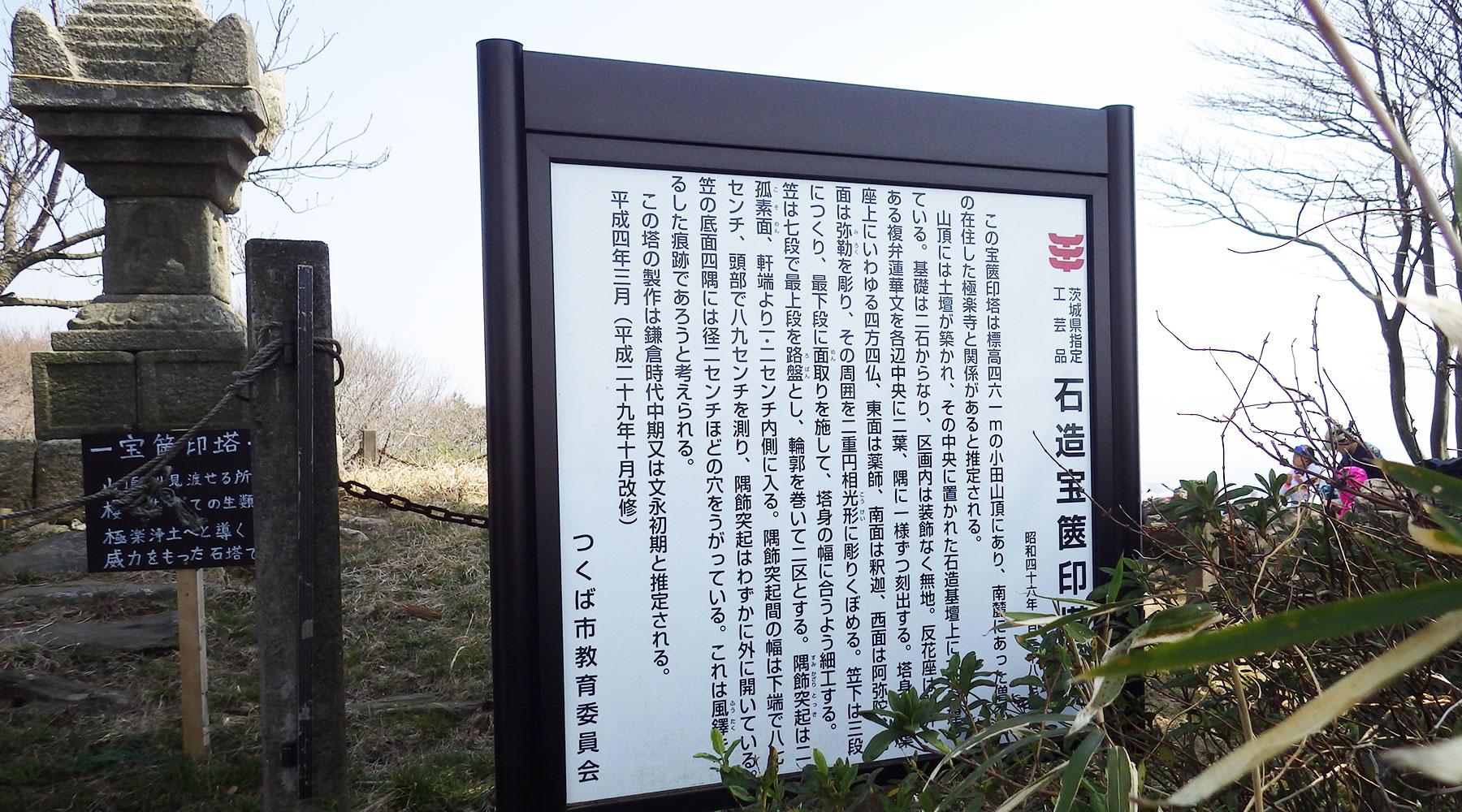 宝篋山山頂の宝篋院塔・解説文