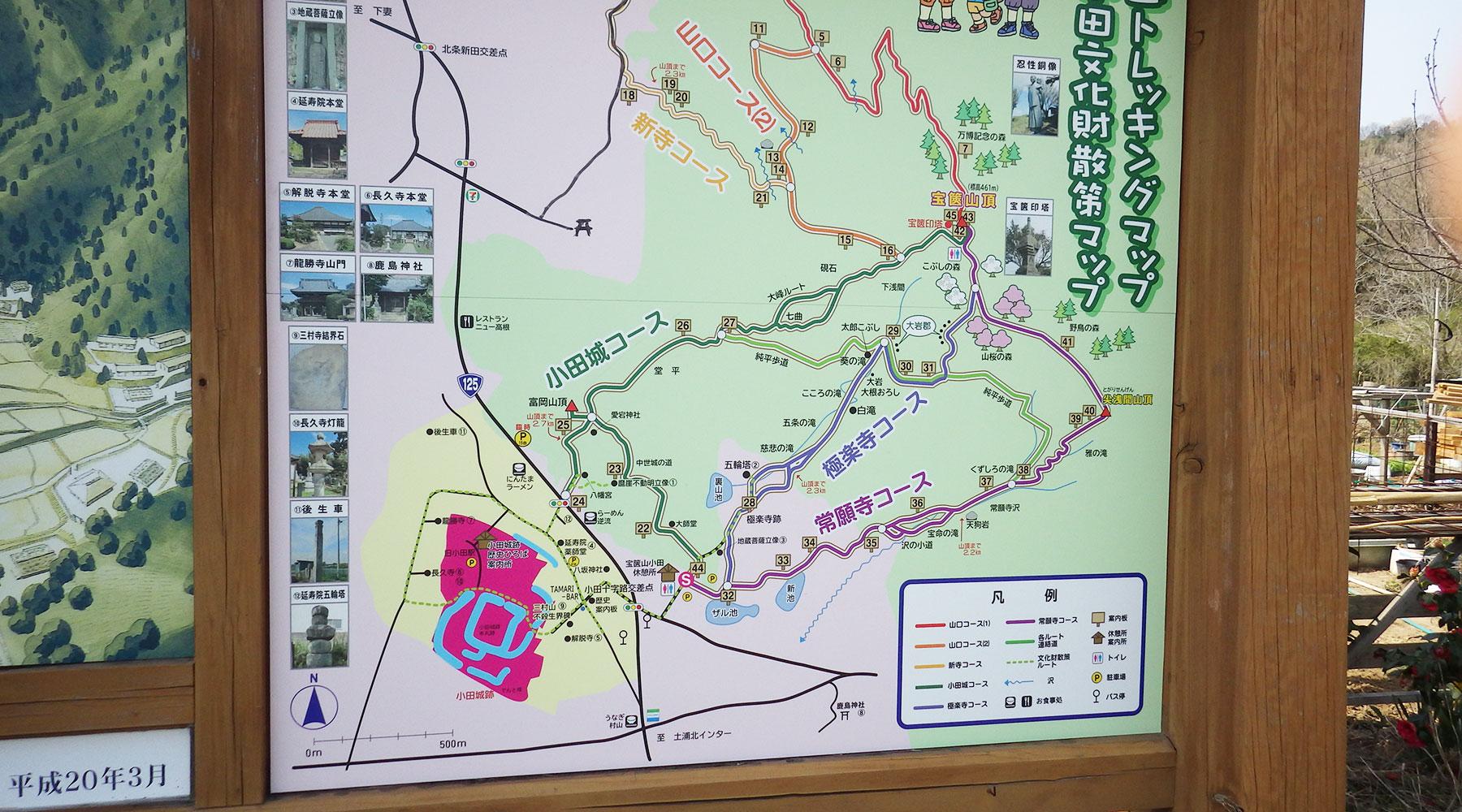 宝篋山登山コース
