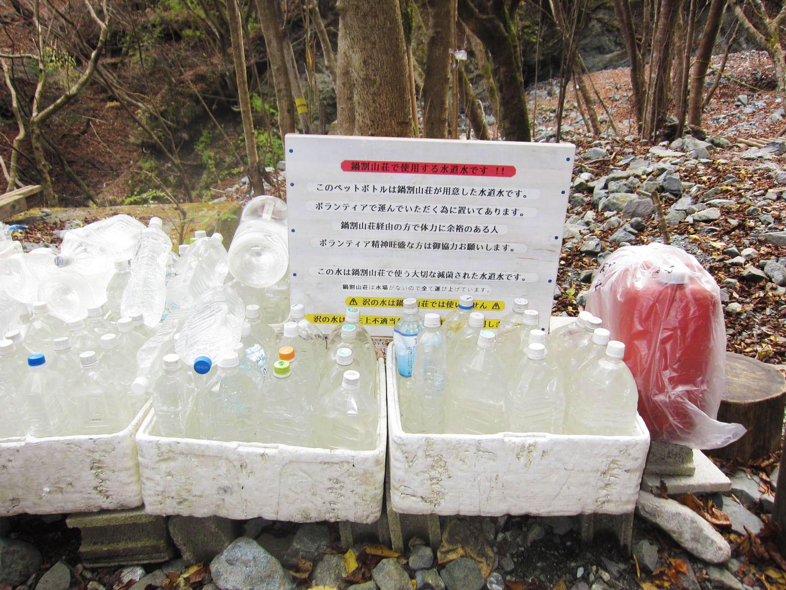 二俣・鍋割山荘からのお願い