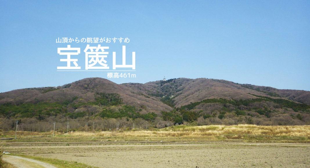 宝篋山(ほうきょうさん)