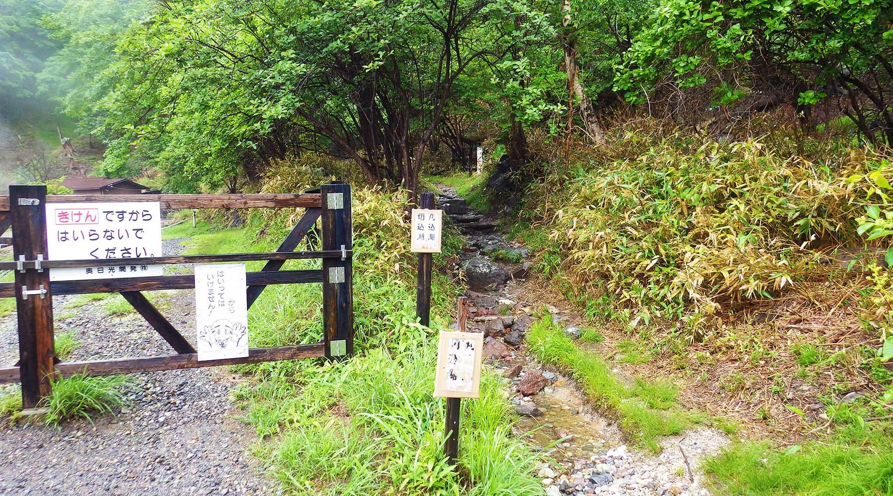 湯元温泉源泉そばにある切込湖・刈込湖への登山口